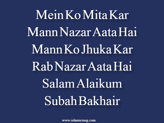 Rab Nazar Aata Ha