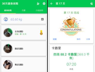 30天健身鍛煉挑戰 App