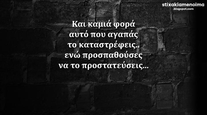 Και καμιά φορά αυτό που αγαπάς το καταστρέφεις.. ενώ προσπαθούσες να το προστατεύσεις...