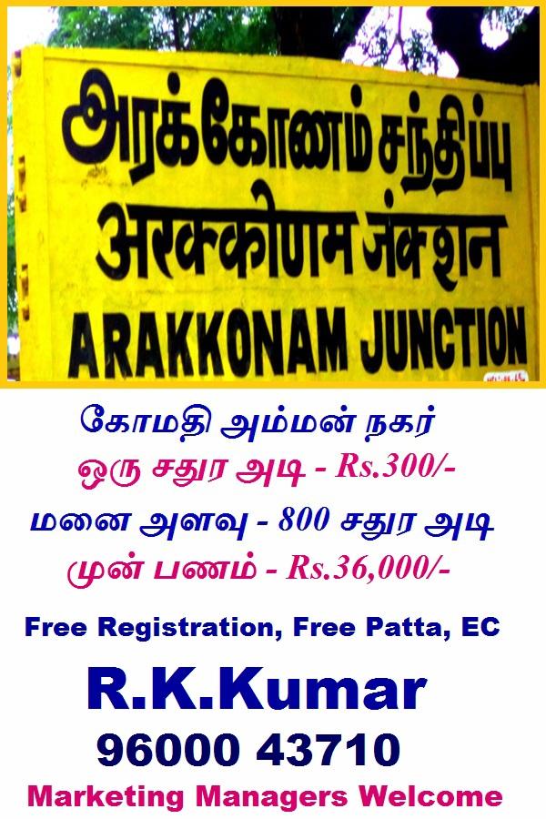 Arakkonam Plots - Gomathi Amman Nagar - DTCP Approved