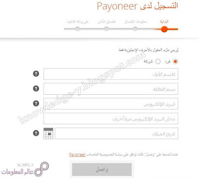 كيفية-التسجيل-في-بنك-بايونير-how-to-create-payoneer-account