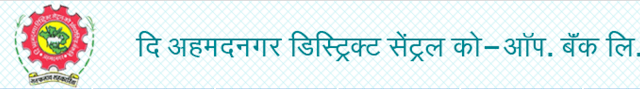 Ahmednagar District Central Cooperative Bank (SDCCB) Junior Officer, Clerk Old Question Papers