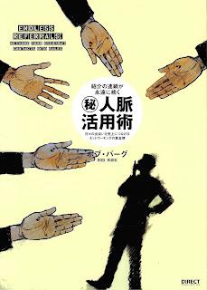 [Manga] ㊙人脈活用術 [Jimmyaku Katsuyo Jutsu], manga, download, free