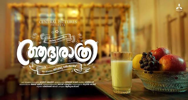 adhya rathri malayalam movie www.mallurelease.com