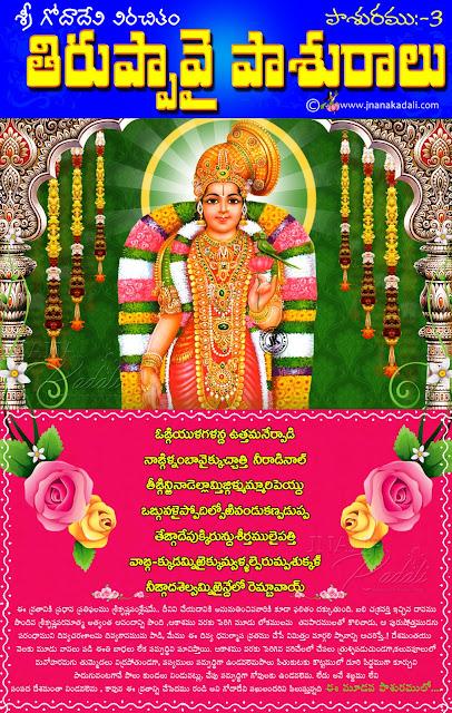 thiruppavai paasuraalu in telugu, hd thiruppavai paasuraalu with meaning, goddess andal hd wallpapers