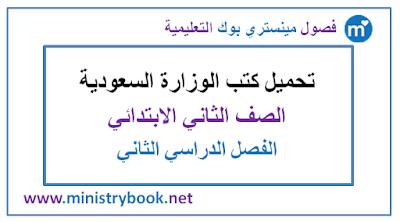 تحميل كتب الصف الثاني الابتدائي الفصل الدراسي الثاني 1438-1439-1440-1441