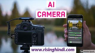 AI camera Compare to Normal Camera
