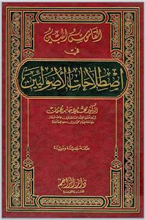 تحميل القاموس المبين في إصطلاحات الأصوليين pdf محمود حامد عثمان