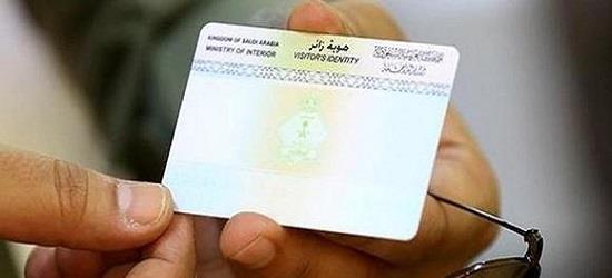 توضيح من الجوازات السعودية بشأن خروج حاملي هوية زائر وعودتهم الى المملكة