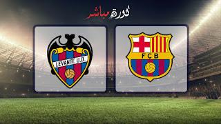 مشاهدة مباراة برشلونة وليفانتي بث مباشر 10-01-2019 كأس ملك إسبانيا