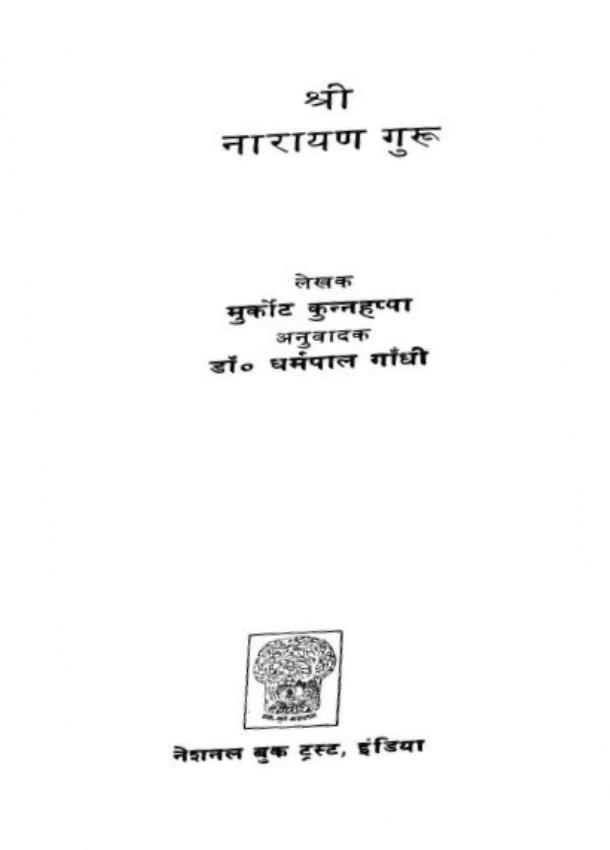 shri-narayan-guru-murkot-kunnahappa-श्री-नारायण-गुरु-मुर्कोट-कुन्नहप्पा