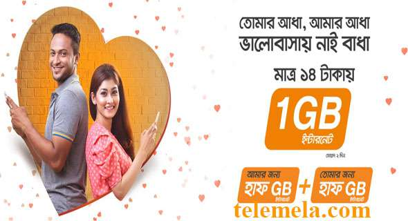 Banglalink Valentines day offer