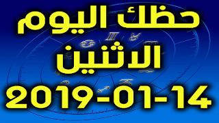 حظك اليوم الاثنين 14-01-2019 - Daily Horoscope