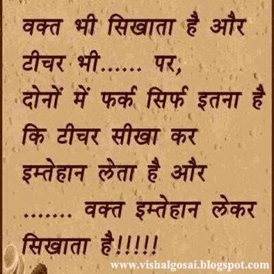 VISHAL GOSAI: Hindi Gujarati Beautiful Thoughts