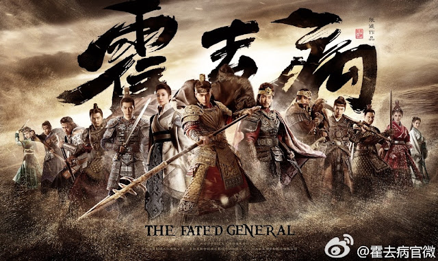 Fated General