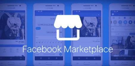 الربح من خلال سوق الفيسبوك،facebook marketplace