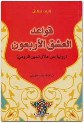 رواية قواعد العشق الأربعون pdf