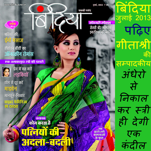 Bindiya July 2013 - Editorial Geeta Shree