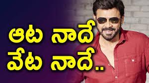Venkatesh Upcoming Movie 'Aata Nade Veta Nade'