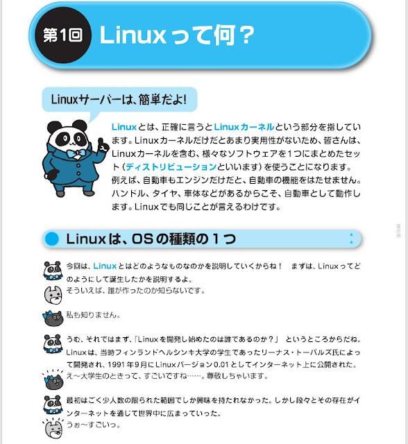 Linuxって何?「これならわかる!Linux入門講座」