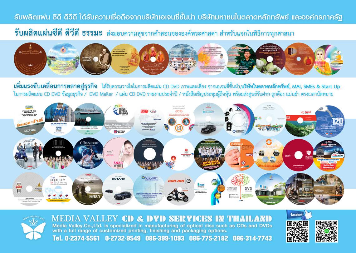 ร้าน จำหน่าย ซีดี,ราย ชื่อ ผู้ ผลิต ซีดี,บริษัท จำหน่าย ซีดี,โรงงาน ผลิต แผ่น ซีดี,ผลิต cd,ไรท์ cd,ร้านสกรีนแผ่นซีดี ฟอร์จูน,รับสกรีนแผ่นซีดี ลาดพร้าว,โรงงาน ผลิต แผ่น dvd,บริษัทผลิตแผ่นซีดี,สกรีน แผ่น ซีดี,ปั๊มแผ่น dvd,สกรีนแผ่น dvd ลาดพร้าว,โรงงานผลิตซีดี,ไรท์ cd,ร้านสกรีนแผ่นซีดี ฟอร์จูน,สกรีนแผ่นซีดี สยาม,ทำแผ่นซีดี