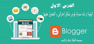 كيفية انشاء مدونة بلوجر الجزء الاول