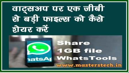 Share up to 1Gb files on whatsapp