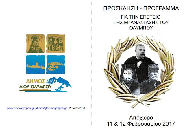 Πρόσκληση-πρόγραμμα για την επέτειο της επανάστασης του Ολύμπου