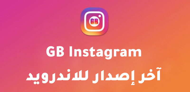 تحميل تطبيق GB Instagram للاندرويد آخر اصدار