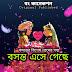 বসন্ত এসে গেছে - Premer Golpo - Bengali Love Story