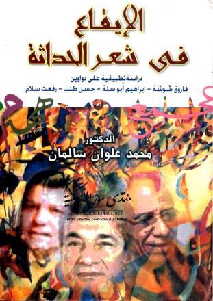 تحميل كتاب الأدب المقارن لمحمد غنيمي هلال pdf