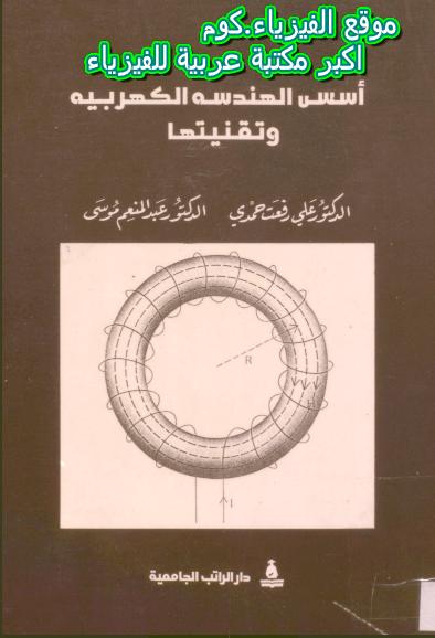 كتاب أسس الهندسة الكهربية وتقنيتها pdf