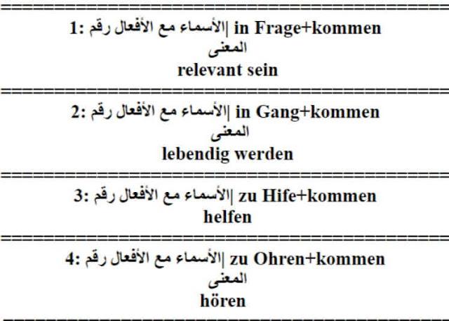 الأسماء مع الأفعال   في اللغة الألمانية .Nomen + Verb ماهي الأسماء مع الافعال Nomen + Verb في اللغة الألمانية ؟