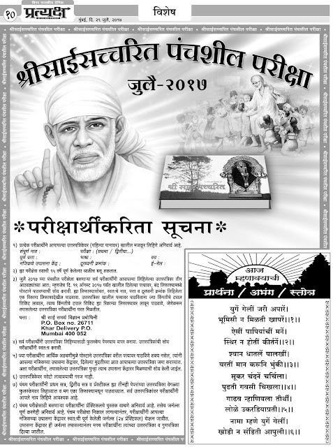 Shirdi-Sai-Baba's-life-story-Exam-Paper-saicharitra