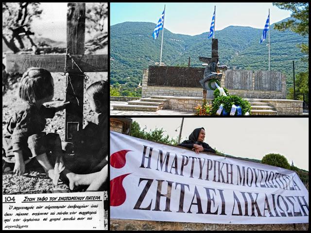 Γιάννενα: 77 χρόνια από το Ολοκαύτωμα της Μουσιωτίτσας