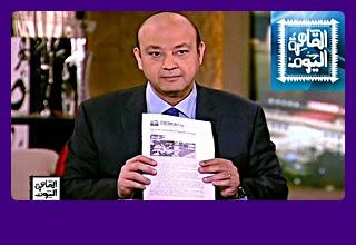 برنامج القاهرة اليوم 23-5-2016 عمرو أديب و رانيا بدوى