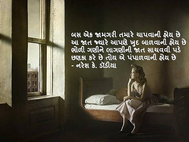 बस एक जामगरी तमारे चापवानी होय छे Gujarati Muktak By Naresh K. Dodia