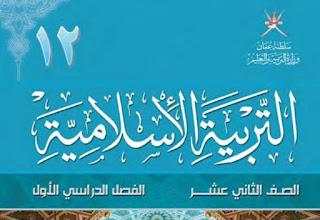 كتاب التربية الإسلامية للصف الثاني عشر الفصل الدراسي الأول لمناهج سلطنة عمان