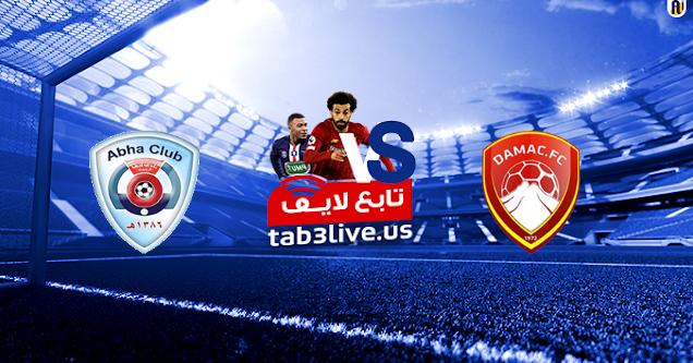 مشاهدة مباراة ضمك وأبها بث مباشر اليوم 2020/08/29الدوري السعودي