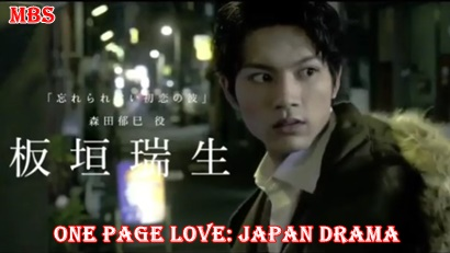 One Page Love Japan Drama
