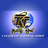 TRT Tamil Olli Radio