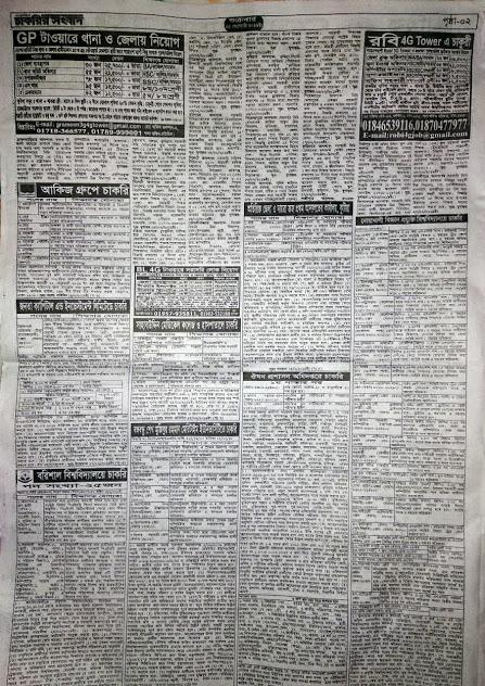 Weekly Jobs Newspaper Full PDF Download 2019 1