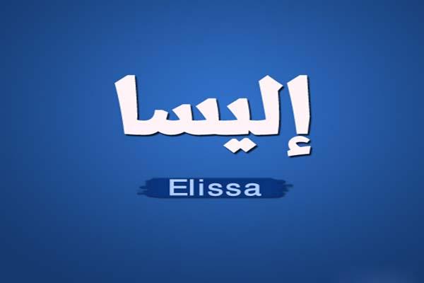 dfa304c0d كلمات اغنية ساعات اليسا مكتوبة - Elissa Sa3at