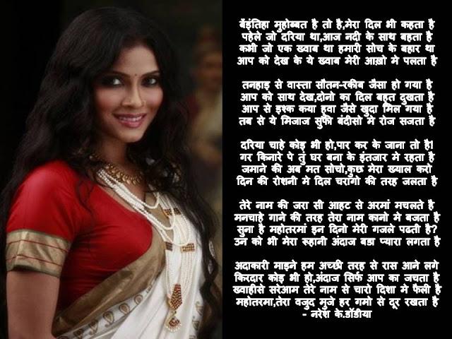 बेंइंतिहा मुहोब्बत है तो है,मेरा दिल भी कहता है Hindi Kavita By Naresh K. Dodia