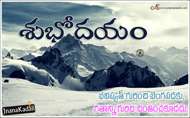 latest good morning quotes in Telugu, subhodayam wallpapers in Telugu, Telugu Inspirational Quotes