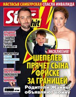 Читать онлайн журнал<br>Starhit (№12 2018)<br>или скачать журнал бесплатно