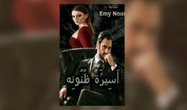 تحميل رواية أسيرة ظنونه كاملة pdf - إيمي نور