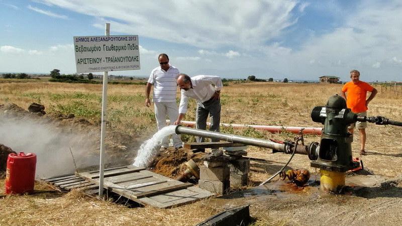 8 εκατ. ευρώ για την αξιοποίηση της γεωθερμικής ενέργειας στην Αν. Μακεδονία και Θράκη