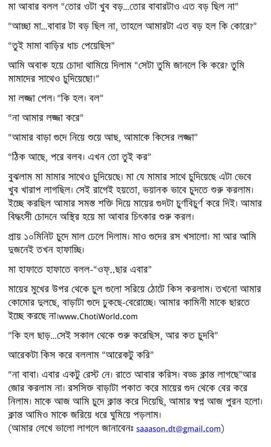 Bangla choda chudir video gaan - 3 4