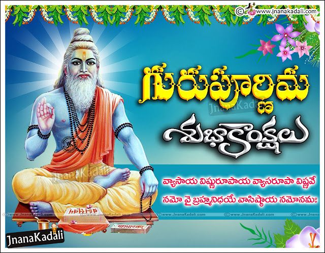 Guru Purnima Best Telugu quotes and Images, Guru Purnima Telugu Quotes wishes, Telugu Whatsapp Pictures online, Beautiful Guru Purnima Telugu quotes Pictures. Guru Purnima SMS in Telugu language, Respect Teacher Quotes in Telugu,Significance of Guru Purnima with guruvu meaning and slokams